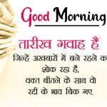 Best Hindi Quotes Free Good Morning Pics Download