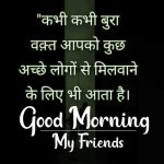 Good Morning Wallpaper Pics In Hindi Quotes