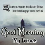 Friend Free Good Morning Pics