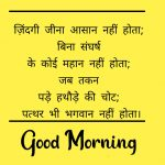 Best New Hindi Quotes Good Morning Pics Images