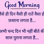 Good Morning Photo Download In Hindi