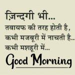 Hindi Shayari Quotes Free Good Morning Pics Download