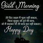 Hindi Good Morning Pics Download 2021