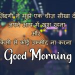Good Morning Wallpaper With Best Hindi Quotes