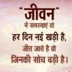 Good Thoughts Whatsapp DP images 1