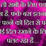 Good Thoughts Whatsapp DP images 4