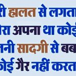 Hindi Quotes Status Images 24