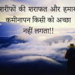 Hindi Quotes Status Images 26