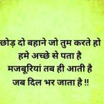 Hindi Quotes Status Images 36