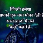 Hindi Quotes Status Images 50