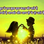 Hindi Quotes Status Images 53