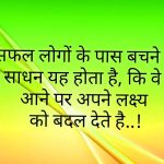 Hindi Quotes Status Images 60