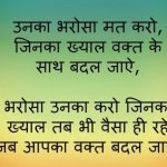 Hindi Quotes Status Images 67