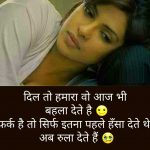 Best Quality Full HD Free Hindi Sad Shayari Pics Images Download