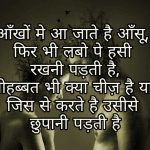 Hindi Sad Shayari Wallpaper Download