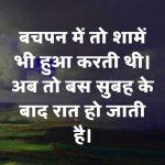 Free New Hindi Sad Shayari Pics Download