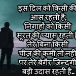 Best New Hindi Sad Whatsapp Status Pics Download