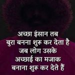 Hindi Whatsap DP Wallpaper With Life Quotes