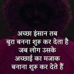 Hindi Whatsap DP Wallpaper With Life Quotes