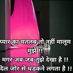 Hindi Whatsap DP