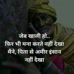 Hindi Whatsapp DP Images 1