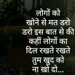 Hindi Whatsapp DP Images 14