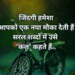 Hindi Whatsapp DP Images 2 1