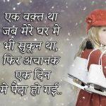 Hindi Whatsapp DP Images 20