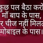 Hindi Whatsapp DP Images 3 1