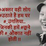Hindi Whatsapp DP Images 35