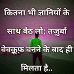 Hindi Whatsapp DP Images 5 1