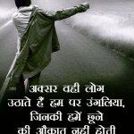 Hindi Whatsapp DP Images 54