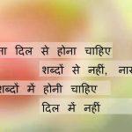 Hindi Whatsapp DP Images 63