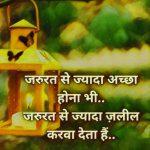 Hindi Whatsapp DP Images 9