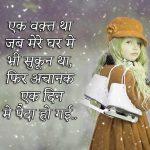 Hindi Whatsapp DP Status Images 11 1