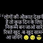 Hindi Whatsapp DP Status Images 12 1