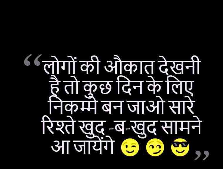 Hindi Whatsapp DP Status Profile Images Pics Wallpaper ...
