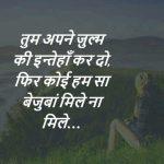 Hindi Whatsapp DP Status Images 16 1