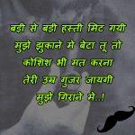 Hindi Whatsap DP Wallpaper Free