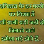 Hindi Whatsapp DP Status Images 25 1