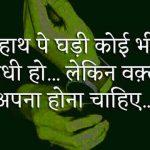 Hindi Whatsap DP Pics Download