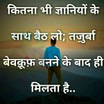 Hindi Whatsap DP Pic for Facebook