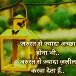 Hindi Whatsap DP Wallpaper Free
