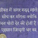 Hindi Whatsap DP Pics Images Download
