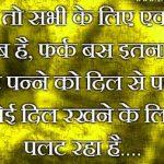 Hindi Whatsapp DP Status Images 54