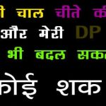 Hindi Whatsapp DP Status Images 58