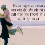 Hindi love Shayari Images 1