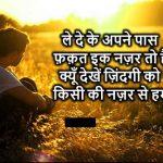 Hindi love Shayari Images 5