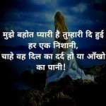 Hindi Sad Whatsapp Status Wallpaper Free