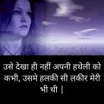 Hindi Sad Whatsapp Status Wallpaper HD